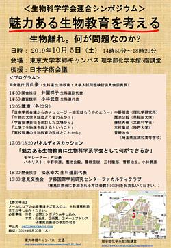 poster_symposium.jpg