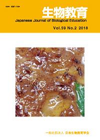 生物教育 第59巻 第2号(2018)