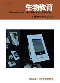 生物教育 第60巻 第1号(2018)