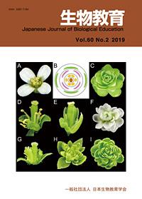 生物教育 第60巻 第2号(2019)
