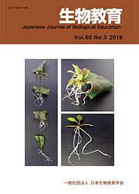 生物教育 第60巻 第3号(2019)