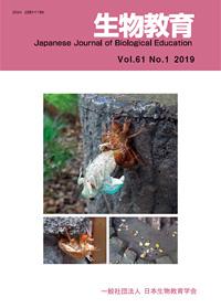 生物教育 第61巻 第1号(2019)