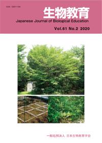 生物教育 第61巻 第2号(2020)