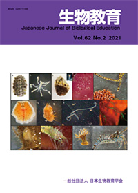 生物教育 第62巻 第2号(2021)